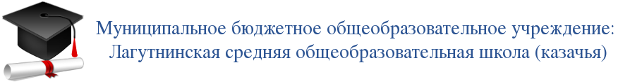 МБОУ: Лагутнинская СОШ